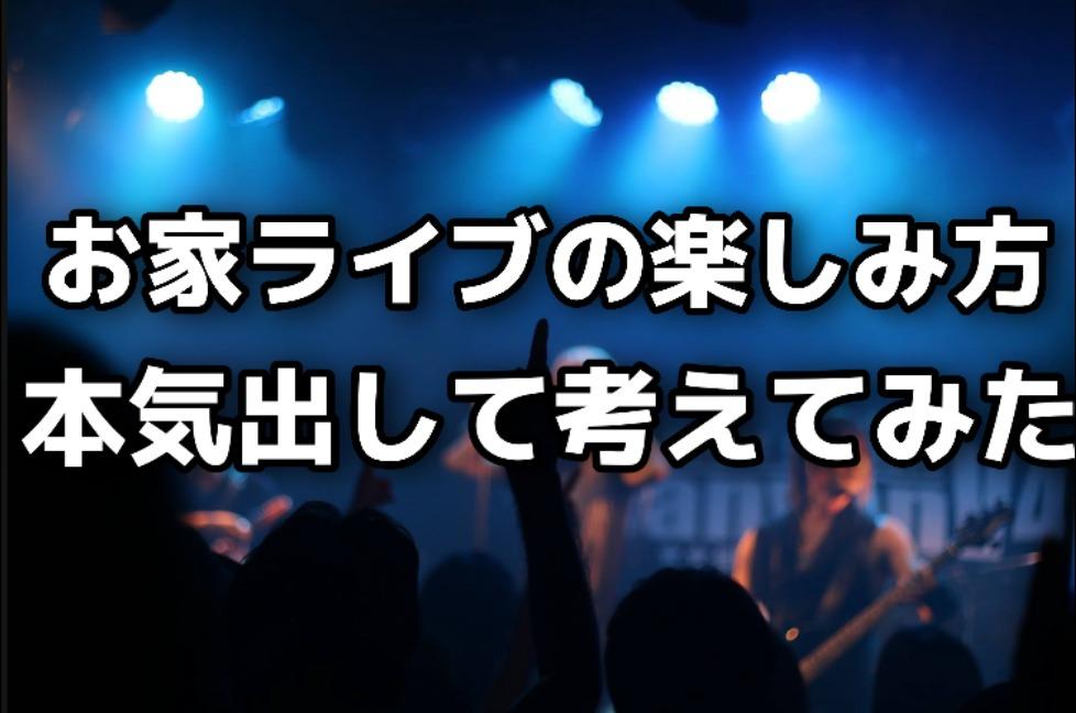 お家ライブ