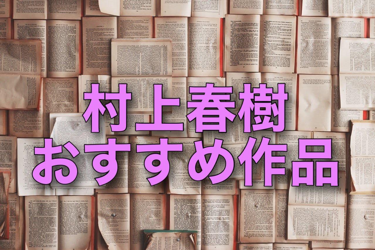 村上春樹作品おすすめ小説