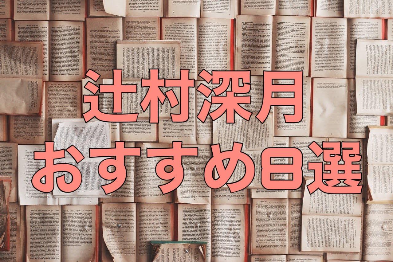 辻村深月作品おすすめ小説