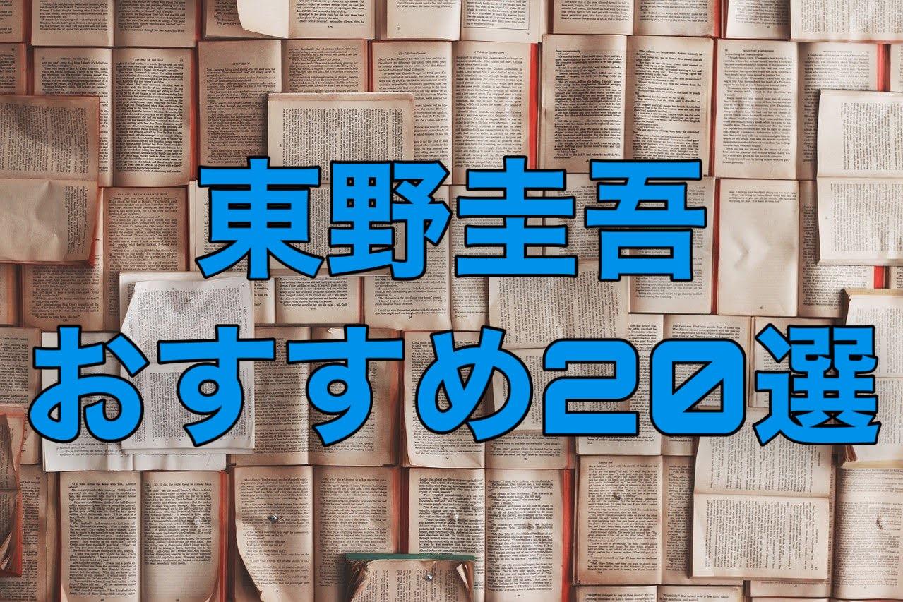 東野圭吾作品おすすめ小説