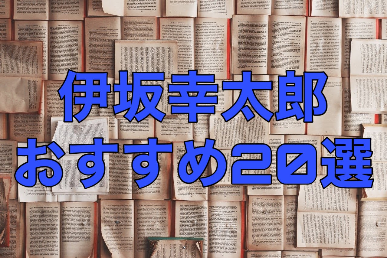 伊坂幸太郎作品おすすめ小説