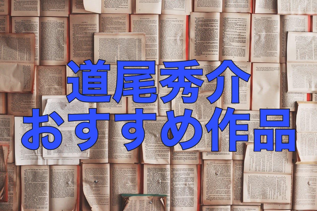 道尾秀介おすすめ小説